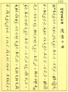 Shakuhachi Notation: Tsuru no Sugomori 鶴の巣籠 (Nesting of the Cranes).
